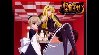 2007年04月12日 TVアニメ 怪物王女 ED