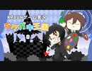 【KRAUN】ラクガキ王国第1話「始まりのラクガキ」【ゲーム実況】