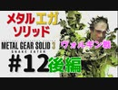 METAL GEAR(EGA) SOLID3[ヴォルギン戦]メタルギアソリッド3女性実況生配信#12後編