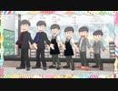 【MMDおそ松さん】松野Cafe物語番外編Shake it!*\☆祝3期決...