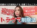 メス力channel#38〜ど本命に出会うための下準備!過去の恋愛トラウマ消化メス力〜