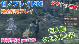 □■ゼノブレイドDEを初見実況プレイ part39【姉弟実況】