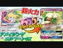 【ポケモンカード】ジラーチで最強になってしまったエルフーンGX先輩【無敵のロマ...