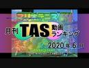 月刊TAS動画ランキング 2020年6月号