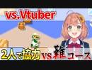 【マリオメーカー2】2P協力で激ムズコースを突破せよ #15 「vs.本間ひまわり(Vtuber)」