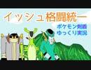 お気楽ゆっくりポケモン剣盾実況【イッシュ格闘統一】