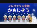 【ノムリッシュ翻訳】「かさじぞう」【ノムリッシュ昔話】