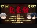 【刀剣乱舞】鬼屋敷 その7【CoCリプレイ】