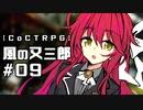 【クトゥルフ神話TRPG】風の又三郎 #09:写真