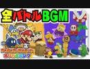 【ペーパーマリオ】ペパマリ オリガミキング 全バトル BGM 集
