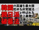 韓国の英雄を貶める悪法!親日派破墓法の実態【ゆっくり解説】