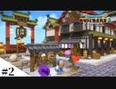 【ドラクエビルダーズ2】和風ファンタジーな街を作ってみるよ part2【PS4pro】