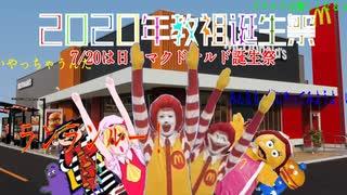 【ドナルド合作】2020中華ドナルド誕生祭