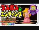【ペーパーマリオ】ペパマリ オリガミキング ラスボス 直前イベントから エンディング まで