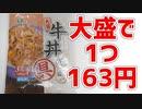 【業務スーパー】冷凍大盛牛丼の具、180gが3つ入って460円