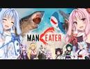 【Maneater実況最終回】安高価ゲーム好きの琴葉姉妹のマンイーター