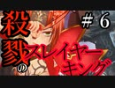 【Total War:WARHAMMER Ⅱ】殺戮のスレイヤーキング(6)【夜のお兄ちゃん実況】