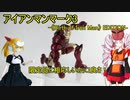 S.H.Figuarts アイアンマンマーク3 魂フィーチャーズ開催記念版レビュー【ボイロ解説】