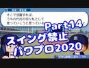 【VOICEROID実況】スイング禁止縛りでマイライフ【Part14】【パワプロ2020】(みずと)