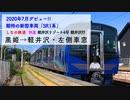 [しなの鉄道・SR1系車窓]軽井沢リゾート4号 黒姫→軽井沢・左側車窓