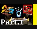 【モンスターファーム2】FIMBAの名人はIMaの名人になれるのか?part.1【ゲーム実況】