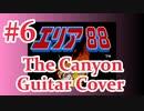 SFCエリア88『#6 渓谷 BGM』guitar cover【弾いてみた】