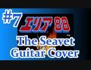 SFCエリア88『#7 原潜シーベット BGM』guitar cover【弾いてみた】