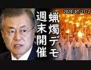 文在寅やめろ!韓国で遂に週末大規模ろうそく集会開催へ、正体が国民にばれてパニック状態!何故か日本側からは応援の声が殺到w2020/07/21-2