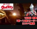 ゆっくり霊夢と魔理沙の特撮歴史・紹介解説動画 第16回前編(帰ってきたウルトラマン 1971年)