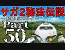 【DS版】サガ2秘宝伝説 GODDESS OF DESTINY 初見実況プレイ Part50【ニコ生】