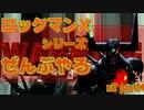 【ロックマンX8】ロックマンXシリーズ全部やる8 part14 【シグマ】