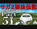 【DS版】サガ2秘宝伝説 GODDESS OF DESTINY 初見実況プレイ Part51【ニコ生】