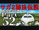 【DS版】サガ2秘宝伝説 GODDESS OF DESTINY 初見実況プレイ Part52【ニコ生】