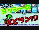 【マリオメーカー2】世界のコースで戯れる #85【ゲーム実況】