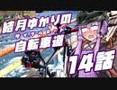 【ロードバイク車載】結月ゆかりの自転車道 14話【VOICEROID+ゆっくり】