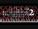 【Cover】BWLAUTE BEIRRD (淫strumental)【ぬきたし2】