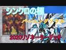 【遊戯王ADS】王者のデュエル バーニングソウル!リゾネーターデッキ