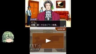「逆転裁判123」レギールングIN裁判「ゆっくり実況」part7‐4