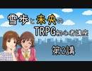 【卓m@s解説】雪歩と未央のTRPG初心者講座 第2講