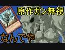 【遊戯王 雑談】化石デッキの仲間外れ、パキケの解説