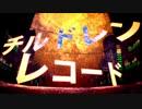 チルドレンレコード/うどん×はやい鳥【歌ってみた】