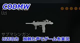 UZIの力 Call of Duty Modern Warfare ♯106 加齢た声でゲームを実況