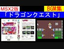 MSX2版 ドラゴンクエストBGM集(+Play Movie) MSX2版のドラゴンクエストの全BGMを映像付きで収録(DRAGON QUEST BGM Plus Play Movie)
