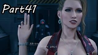 【実況】ファイナルファンタジー7リメイ