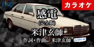【ニコカラ】感電(完全版) / 米津玄師(生演奏)【超高音質】