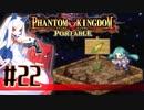 【#22】ファントムキングダム ポータブル【実況】