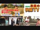 お昼の快傑TV第95回0802_2020