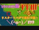 (ニコ動)Steam版FFⅢリスタートバグを活用するとどこまで進められるのか?