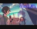 """クトゥルフ神話 """"RPG""""  -世界が終わるその前に-【HHW実況】#14"""