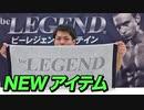 【NEW】ビーレジェンド ロゴ フェイスタオルの詳細を公開!【ビーレジェンド プロテイン】